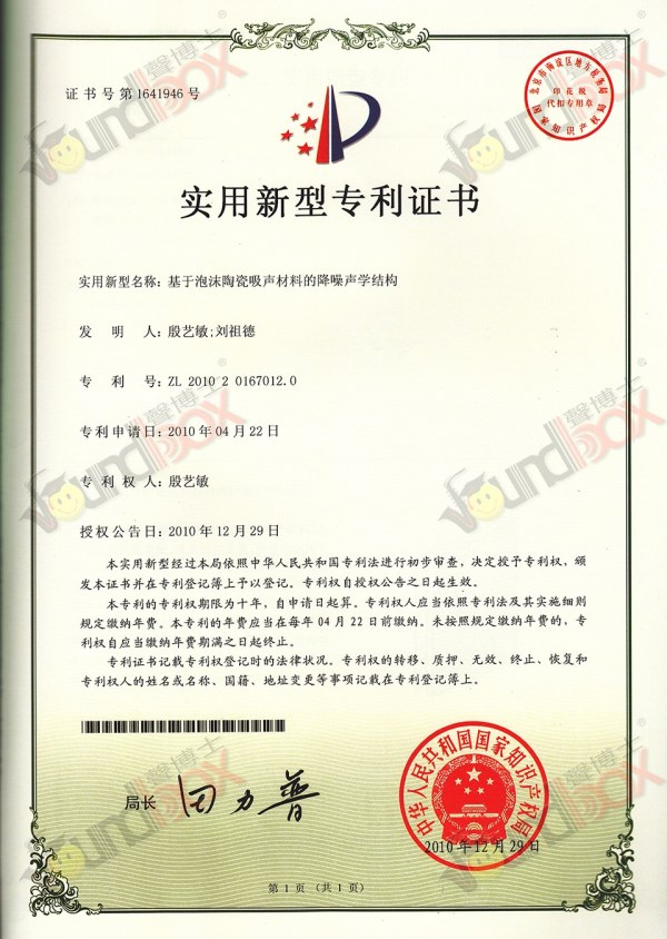 基于泡沫陶瓷吸声材料的降噪声学结构实用型专利证书