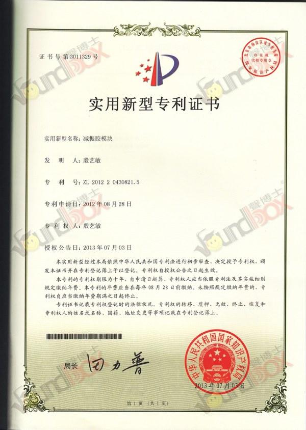 减振胶模快实用新型专利证书