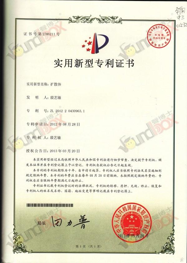扩散体实用新型专利证书