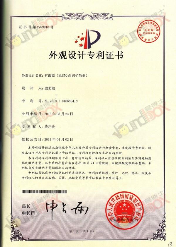扩散器专利证书