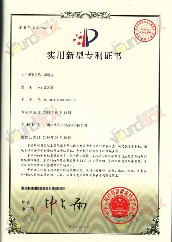 调谐板 实用新型专利证书