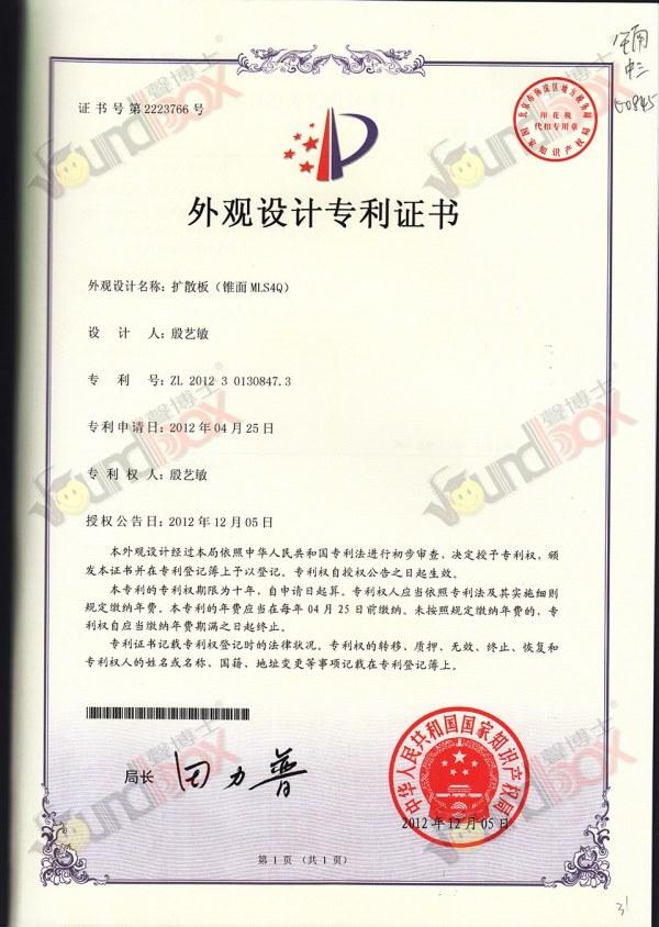 MLS4Q外观设计专利证书