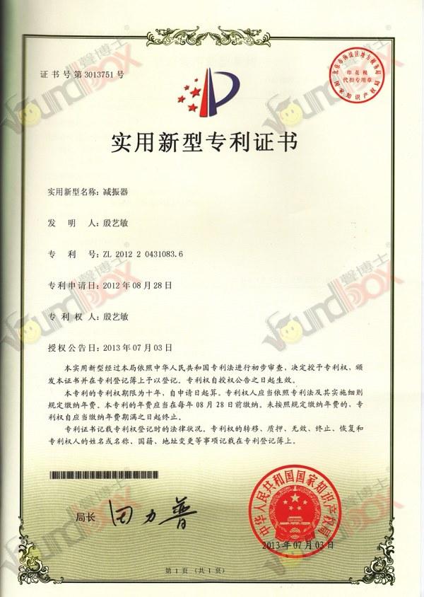 减震器实用新型专利证书