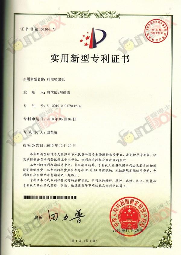 纤维喷浆机实用新型专利证书