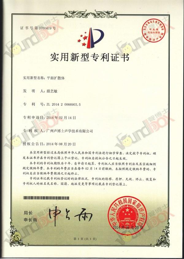 D80 平面扩散体 实用新型专利证书